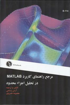 مرجع راهنماي كاربرد  MATLAB در تحليل اجزاء محدود (رستمي) علم عمران