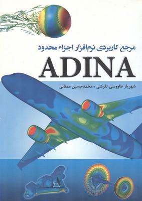 مرجع كاربردي نرم افزار اجزاء محدود ADINA (تفرشي) فدك