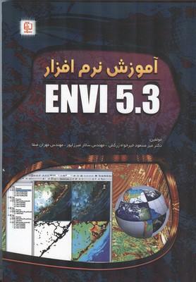 آموزش نرم افزار ENVI 5.3 (خيرخواه زركش) مهرگان قلم