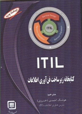 itil كتابخانه زير ساخت فن آوري اطلاعات ويرايش جديد (احمدي) سها دانش