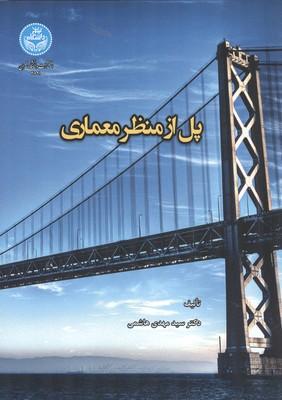 پل از منظر معماري (هاشمي) دانشگاه تهران