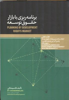 برنامه ريزي با بازار حقوق توسعه جلد 1 (ملكي) آذرخش