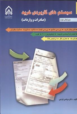 سیستم های کاربردی خرید (فرجی) دانشگاه امام حسین