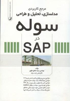 مرجع كاربردي مدلسازي.تحليل و طراحي سوله در SAP (علوي) نوآور