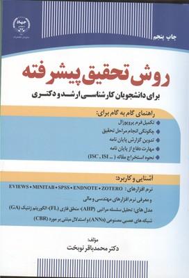 روش تحقيق پيشرفته (نوبخت) جهاد دانشگاهي