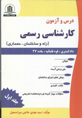 درس و آزمون كارشناسي رسمي جلد 1 ( حاجي مير اسمعيل) مهندس محاسب