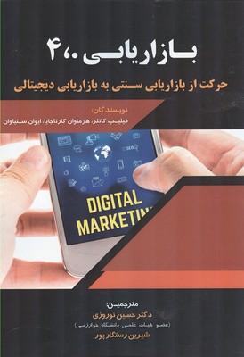 بازاريابي 4،0 حركت از بازاريابي سنتي به بازاريابي ديجيتالي كاتلر (نوروزي) فوژان