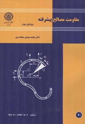 مقاومت مصالح پيشرفته (سعادت پور) صنعتي اصفهان