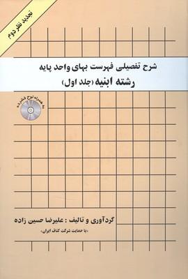 شرح تفصيلي فهرست بهاي واحد پايه رشته ابنيه جلد 1 (حسين زاده) پيك فرهنگ