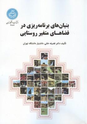 بنيان هاي برنامه ريزي در فضاهاي متغير روستايي (خاني) دانشگاه تهران