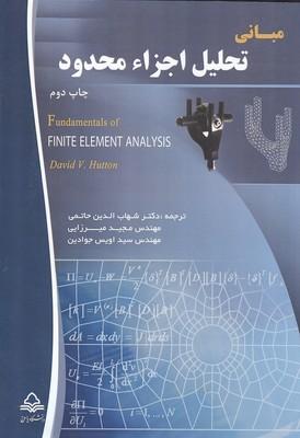 مباني تحليل اجزاء محدو هاتن (حاتمي) دانشگاه ياسوج