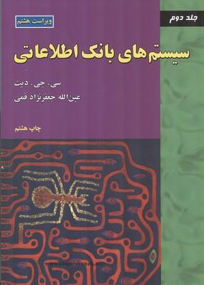 سيستم هاي بانك اطلاعاتي ديت جلد 2 (قمي) علوم رايانه