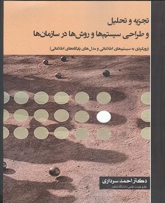 تجزيه و تحليل و طراحي سيستم ها و روش ها در سازمان ها (سرداري) آذرين مهر