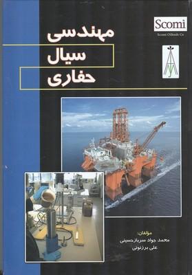 مهندسي سيال حفاري (حسيني) كتاب آوا