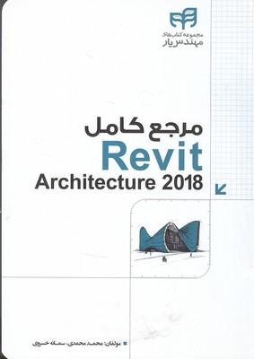 مرجع كامل revit architecture 2018 (محمدي) كيان رايانه