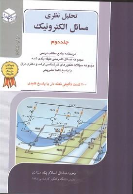 كنكور كارشناسي ارشد تحليل نظري مسائل الكترونيك جلد 2 (اسلام پناه) راهيان ارشد