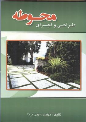 طراحي و اجراي محوطه (پرنا) هرم
