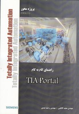 راهنماي گام به گام TIA Portal (كاظمي) ماهواره