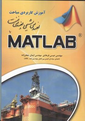 آموزش كاربردي مباحث مهندسي شيمي و مهندسي با matlab (فرهادي) عابد