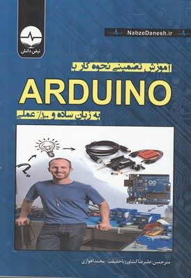 آموزش تضميني نحوه كار با arduino  (كشاورز باحقيقت) نبض دانش