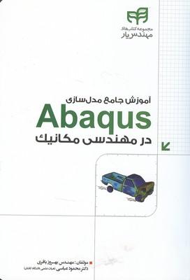 آموزش جامع abaqus در مهندسي مكانيك (باقري ) كيان رايانه
