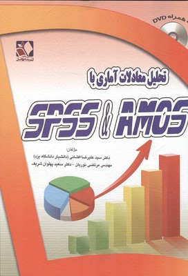 تحليل معادلات آماري spss & amos (افشاني) انديشه فاضل