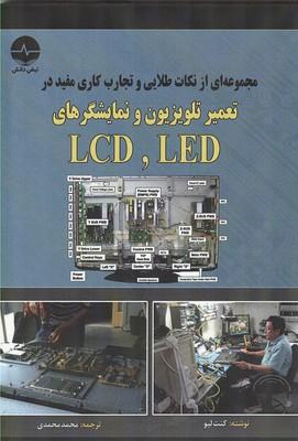 مجموعه اي از نكات طلايي تعمير تلويزيون و نمايشگرهاي lcd,led ليو (محمدي) نبض دانش