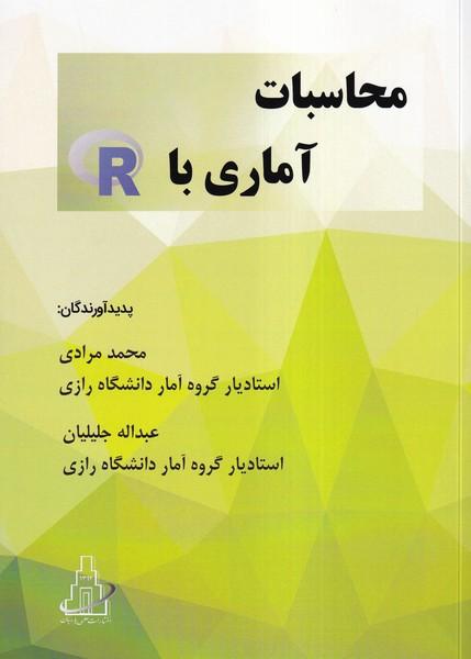 محاسبات آماري با R (مرادي) علمي پارسيان