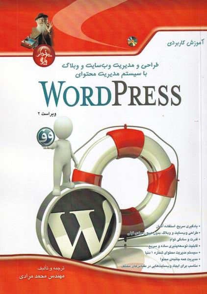 طراحي و مديريت وب سايت و وبلاگ word press (مرادي) پندار پارس