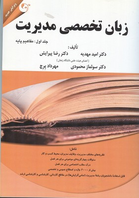 زبان تخصصي مديريت جلد 1 مقدماتي (پرچ) مهربان نشر