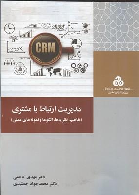 مدیریت ارتباط با مشتری (کاظمی) سازمان مدیریت صنعتی