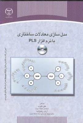 مدل سازي معادلات ساختاري با نرم افزار pls (داوري) جهاد دانشگاهي