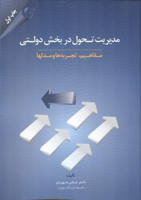 مديريت تحول در بخش دولتي (منوريان) مهربان نشر