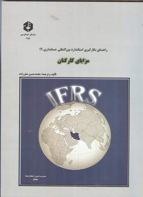 نشريه 217 راهنماي بكارگيري استاندارد بين المللي حسابداري 19 مزاياي كاركنان (سازمان حسابرسي)