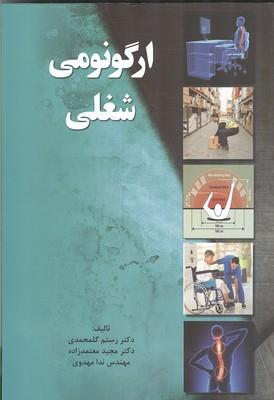 ارگونومي شغلي (گلمحمدي) دانشجو همدان