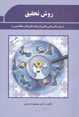 روش تحقيق اصول و مفاهيم رويكرد پايان نامه نويسي (احمدي) پژوهشهاي فرهنگي