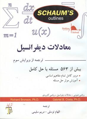 معادلات ديفرانسيل برونسون (توسلي) تايماز