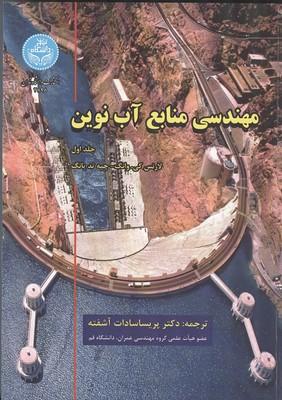 مهندسي منابع آب نوين جلد 1 وانگ (آشفته) دانشگاه تهران