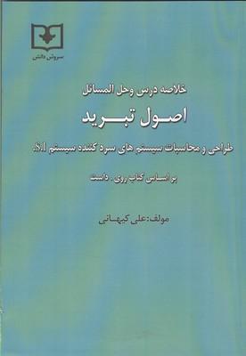 خلاصه درس و حل المسائل اصول تبريد (كيهاني) سروش دانش