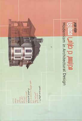 مدرنيسم در طراحي معماري (آذرخش) آذرخش