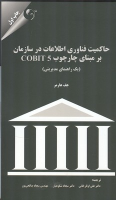 حاكميت فناوري اطلاعات سازمان بر مبناي چارچوب cobit هارمر (اوتارخاني) مهربان نشر