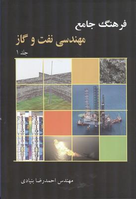 فرهنگ جامع مهندسي نفت و گاز دوجلدي (بنيادي) نارنگ