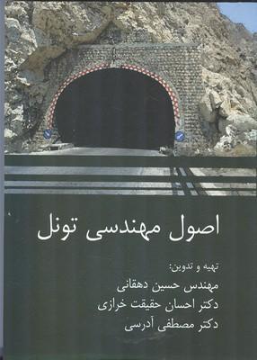 اصول مهندسي تونل (دهقاني) سيماي دانش