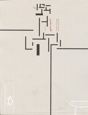 اقليم و معماري (كسمائي) خاك