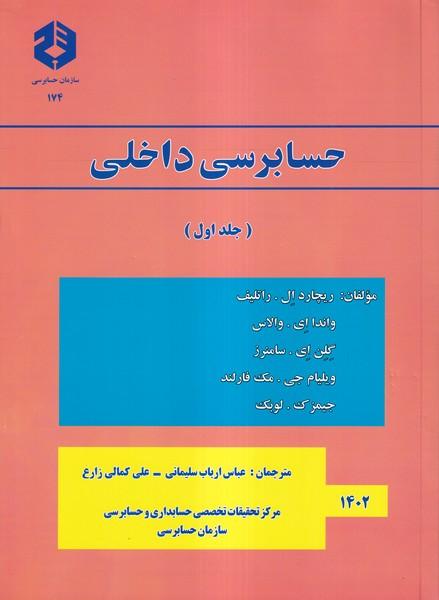 نشريه 174 حسابرسي داخلي جلد 1 (سازمان حسابرسي)
