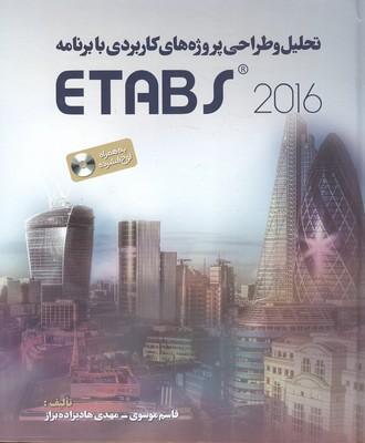 تحليل و طراحي پروژه هاي كاربردي با برنامه etabs 2016 (موسوي) سنبله