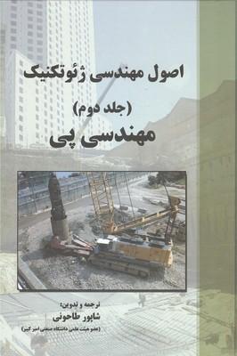 اصول مهندسی ژئوتکنیک جلد 2 (مهندسی پی) (طاحونی) پارس آئین