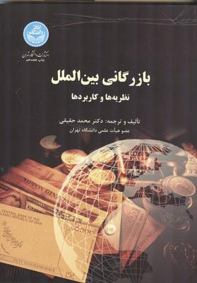 بازرگانی بین الملل (حقیقی) دانشگاه تهران