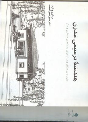 هندسه ترسيمي مدرن (شمس احمدي) دانشگاه هنر