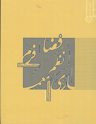معماري فرم فضا نظم چينگ (احمدي نژاد) خاك